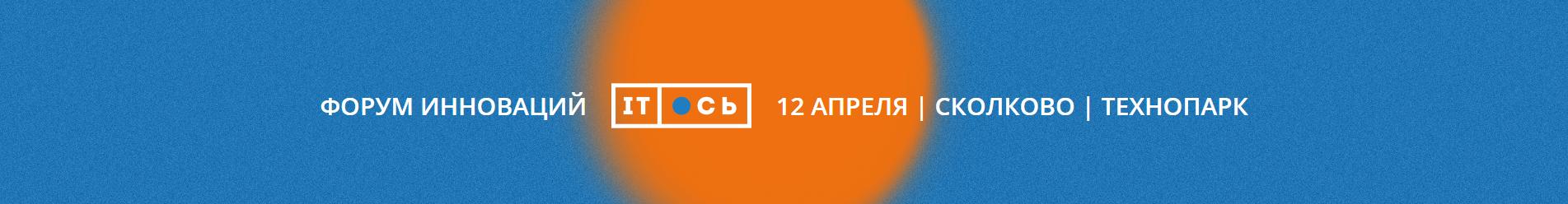 IT-ОСЬ 2018