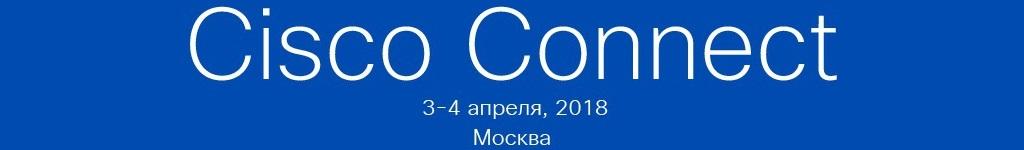 Cisco Connect 2018 Москва
